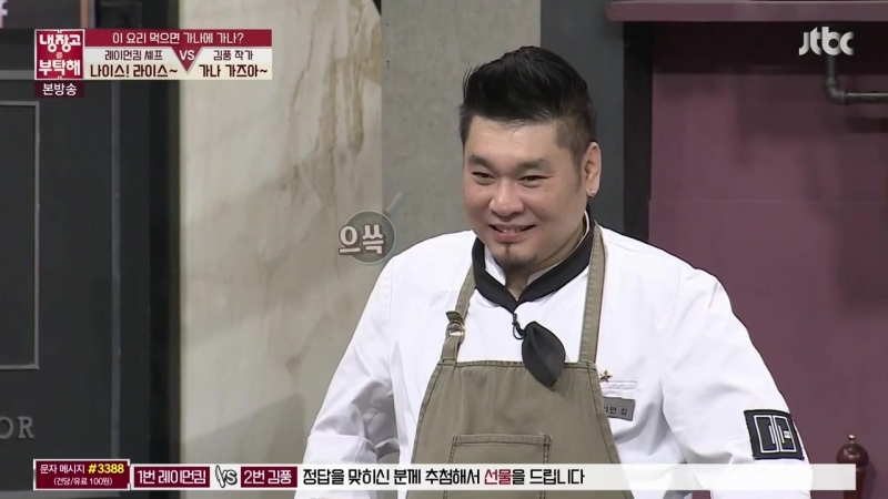 Please Take Care of My Refrigerator 180219 Episode 169