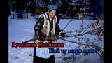 Русалина Полякова -Кай ту миро гожо