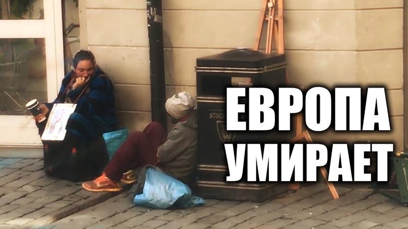 ЕВРОПА УМИРАЕТ