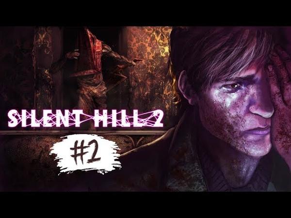 Прохождение Silent Hill 2 - Часть 2: Джеймс V.S Пирамидхэд