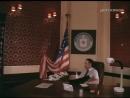 Фильм ТАСС уполномочен заявить… 9 с_1984 (политический детектив)