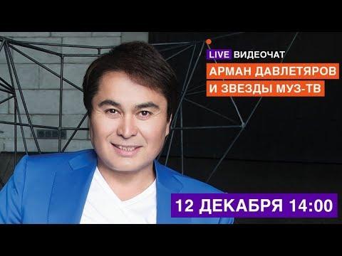 LIVE Видеочат со звездой на МУЗ-ТВ: Арман Давлетяров и Звезды МУЗ-ТВ
