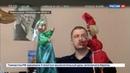 Новости на Россия 24 • Владимир Машков в Новокузнецке вспомнил свое детство
