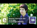 Водолей - Гороскоп на Таро на октябрь от эксперта LiveExpert.ru Елена Salamandra