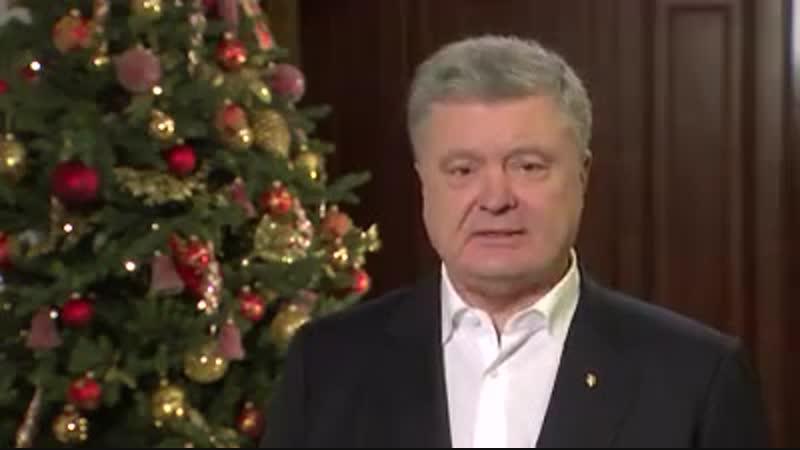 Петро Порошенко привітав українців які святкують Різдво за григоріанським календарем