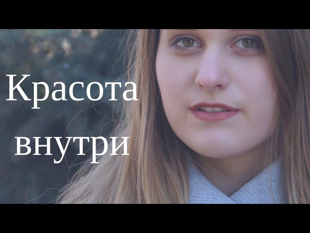 Красота Внутри||Karina Bah