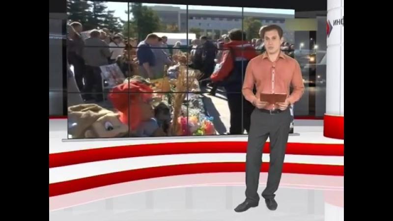 Информационный канал Город 01.09.14 (16 )