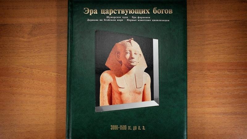 ASMR Page turning Эра царствующих богов Терра Книжный клуб 1998 год