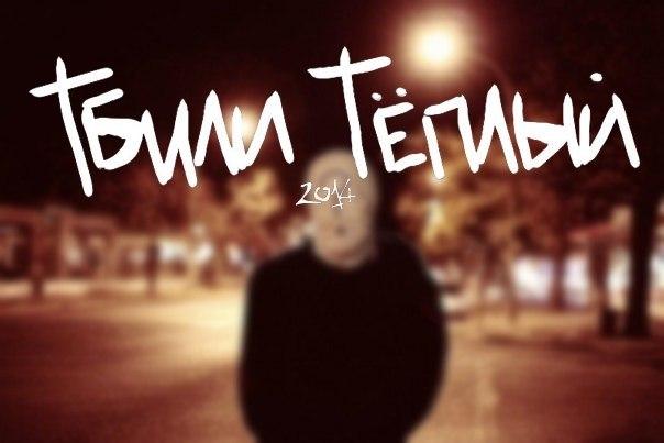 Тбили Тёплый - Неизданный (2014)