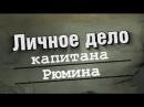 Сериал Личное дело капитана Рюмина 1 серия Россия 2010 триллер