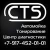 Автоцентр CTS