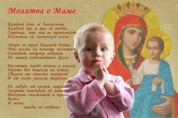 молитва о маме