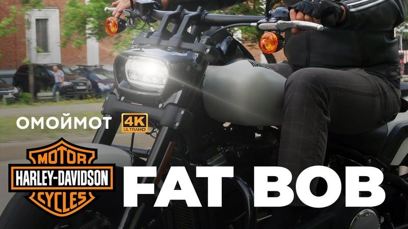 Harley-Davidson Fat Bob 2018 тест и обзор мотоцикла Омоймот