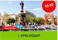 Краснодар, 10 октября Мастер-класс Улётный Новый Год Состоялся