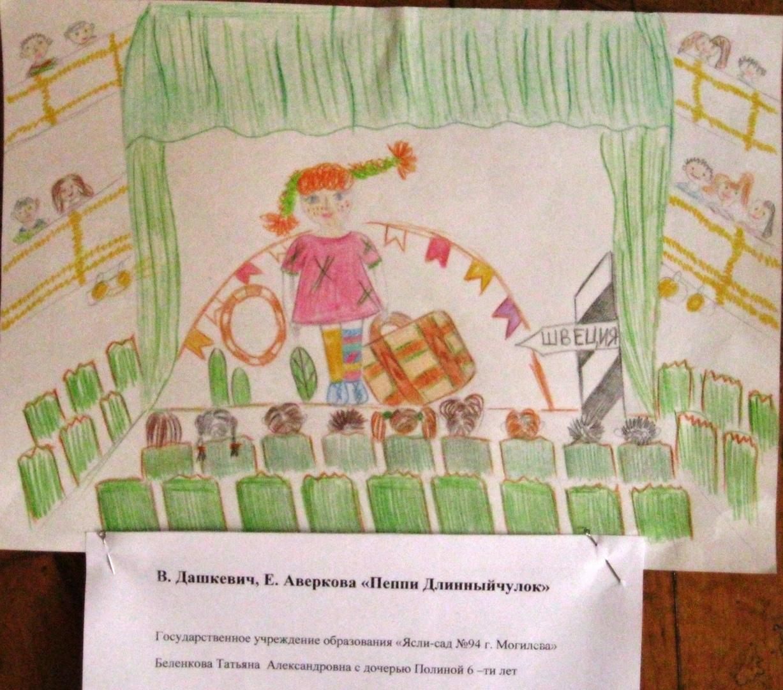Беленкова Полина, ГУО «Ясли-сад №94» - «Пеппи Длинныйчулок»