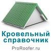 ProRoofer - Кровельный справочник