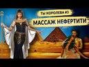 Ты королева 3. Целебный массаж Нефертити
