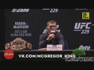 Фанаты Конора освистывают и обзывают Хабиба в прямом эфире | UFC 229