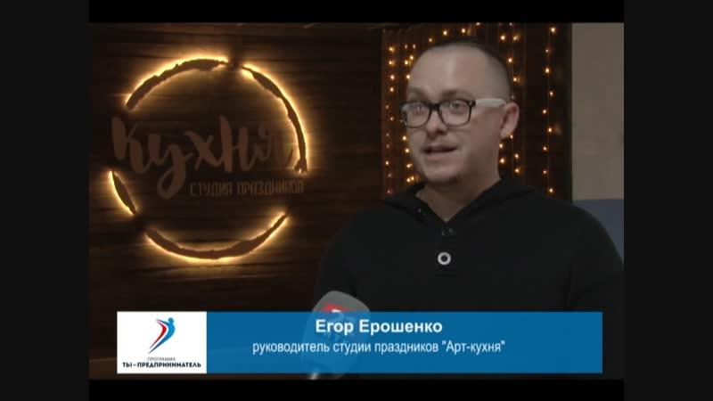 История успеха Ерошенко Егор руководитель студии праздников Арт кухня
