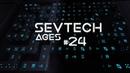 СУМЕРЕЧНЫЙ ЛЕС ПРОЙДЕН SevTech Ages ПРОХОЖДЕНИЕ СБОРКИ 24 MINECRAFT