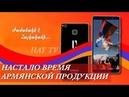 Армянские смартфоны и ноутбуки