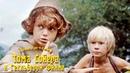 Приключения Тома Сойера и Гекльберри Финна 1 серия 1981 Детский фильм Золотая коллекция