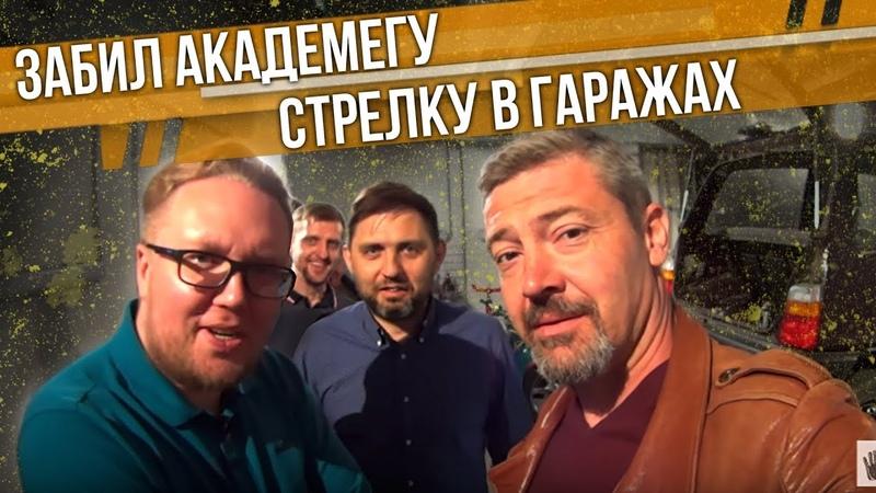 НЕОКАЗИЯ: Иван Зенкевич Стиллавин Вахидов VS AcademeG (Академег) Жекич Дубровский - битва