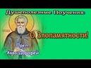 О ЗЛОПАМЯТНОСТИ Преп Авва Дорофей Душеполезные поучения