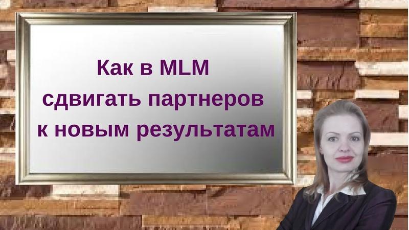 Как в MLM сдвигать партнеров к новым результатам.