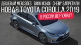 Toyota Corolla, Chery Tiggo запретили, штраф за опасное вождение...  Микроновости Ноя 2018
