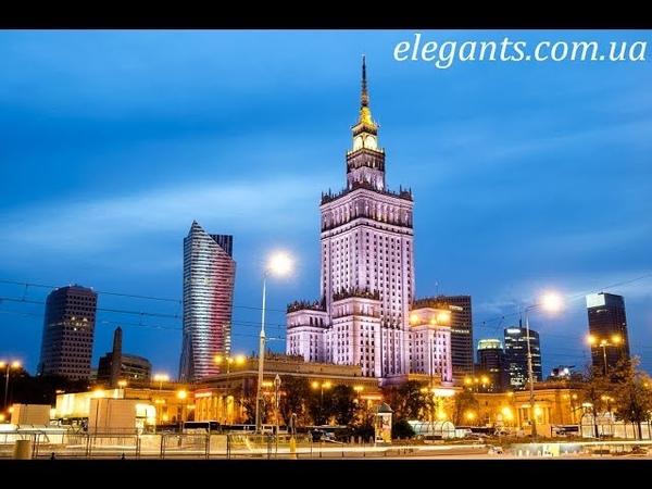 Warszawa (Polska), на сайте интернет супермаркета elegants.com.ua «ELEGANT» в Сумах (Украина)