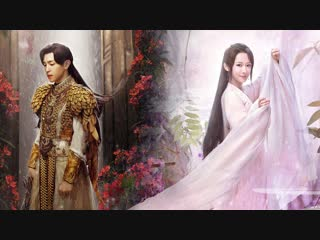 Ashes of Love 55