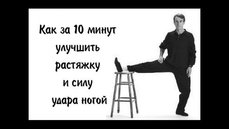 Как за 10 минут улучшить растяжку и силу удара ногой rfr pf 10 vbyen ekexibnm hfcnz;re b cbke elfhf yjujq
