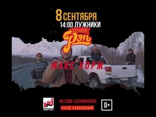 8 сентября МАКС КОРЖ фестиваль БОЛЬШОЙ РЭП 2018