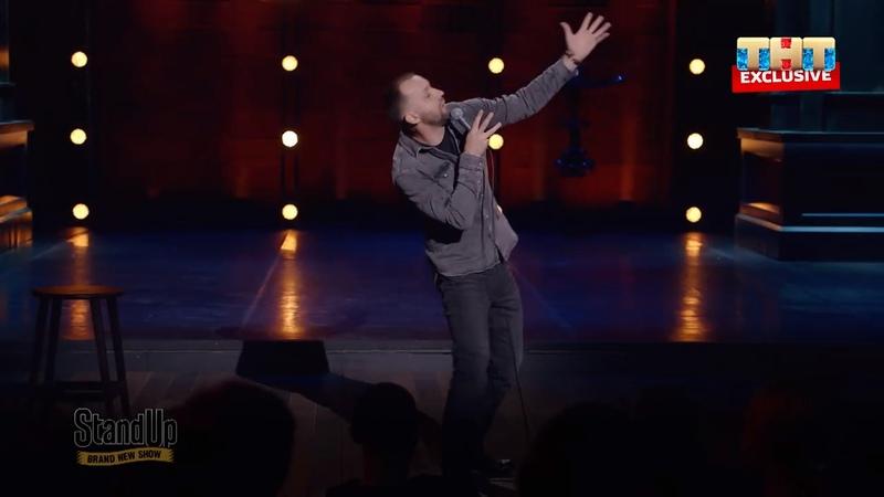 Stand Up: Руслан Белый - Я против танцев!