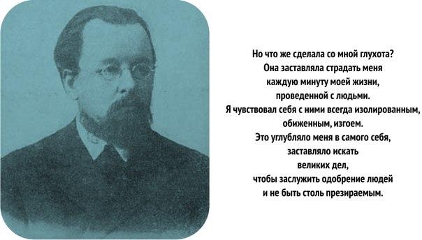 Интересно о Циолковском  Из-за глухоты юный Костя бросил школу и занял