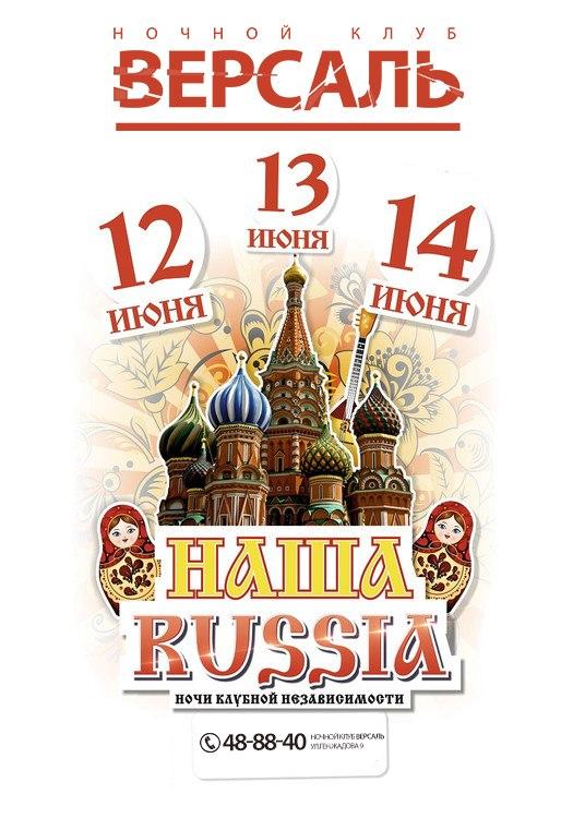 претендуя всеохватность, день независимости в ночном коубе москвы магазин выгодно открывать