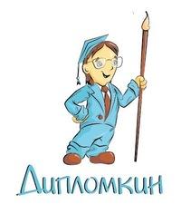 Дипломкин заказать диплом заказать курсовую ВКонтакте Дипломкин заказать диплом заказать курсовую