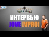 Интервью с Jove. Сюжет телеканала СТВ- Ставрополь.