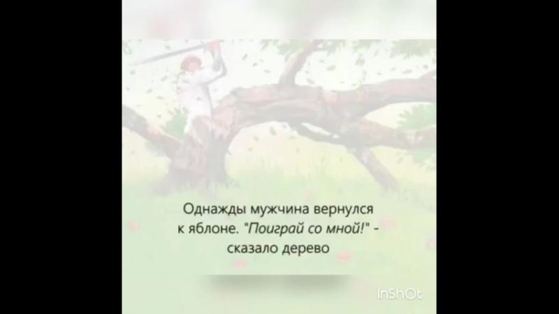 Притча про мальчика и дерево