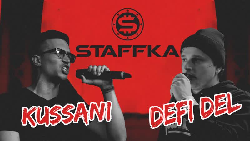 STAFKA BATTLE Kussani VS Дефи дел ROUND 3