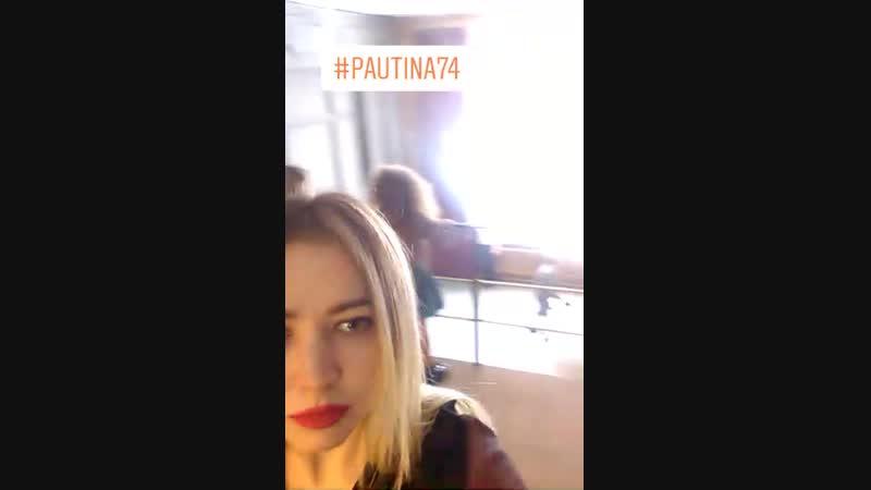 @pautina