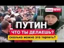 Путин что ты делаешь ШОК! Пенсионная Реформа! Россия 2019 Новости