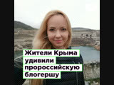 Эксперимент блогерши Алены Бардовской в Крыму сорвался ROMB