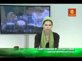 Уроки Православия. Встреча со Светланой Копыловой.