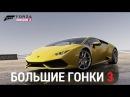 Мультиплеер Forza Horizon 2 [Xbox One][1080p] - Большие гонки 3 (Дима, Даня, Макс)