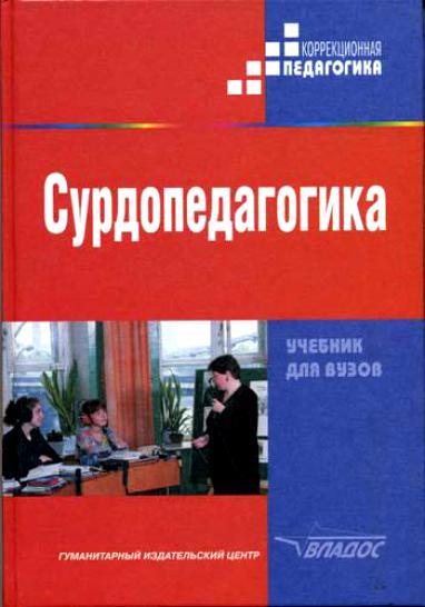 Файл Речицкая Е.Г. (ред.