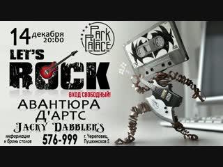 Let's ROCK 14.12 в РК Парк Палас Пушкинская 5, т. 576-999