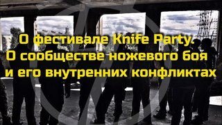 О одной из задач фестиваля Knife Party. О ссорах в ножевом мире. Проект Чистота.