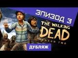 The Walking Dead: Season Two Episode 3 - In Harm's Way. Трейлер третьего эпизода [Дубляж]